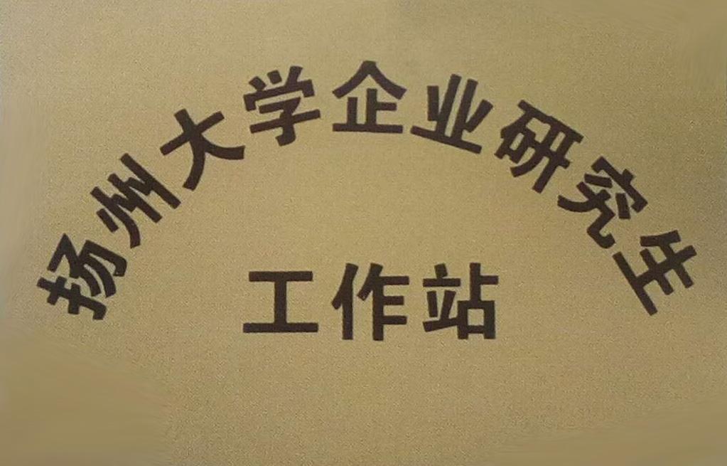 扬州大学企业研究生工作站